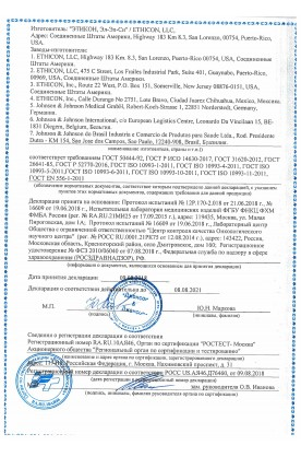 sertificat-na-shovnye-materialy-hirurgicheskie