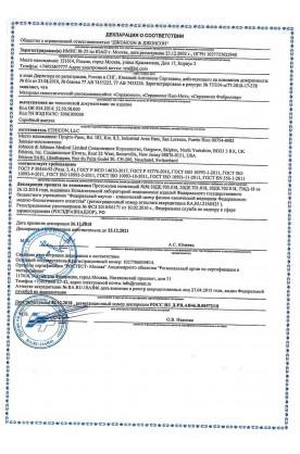 sertificat-dzhonson-dzhonson