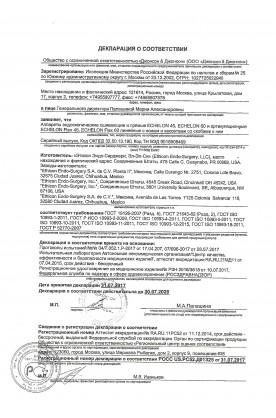 sertificat-na-apparaty-endoskop-sshiv-pryamye-echelon-45-60