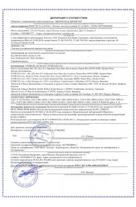 sertificat-na-elektrody-dlya-vremennoj-kardiostimulyatsii