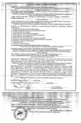 sertificat-na-instrum-nasad-k-ultrazvuk-skalpelyu-garmonik