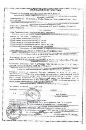 sertificat-na-klej-kozhnyj-dermabond