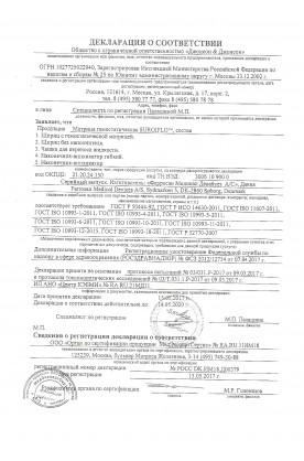 sertificat-na-martitsu-gomeostatiskuyu-surgiflo
