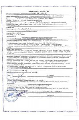 sertificat-na-setku-hirurgicheskuyu-ultrapro