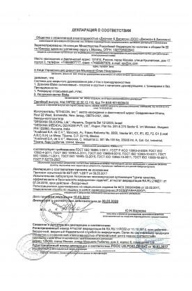 sertificat-na-sistemy-dlya-zakrytogo-drenirovaniya-ran-j-vac